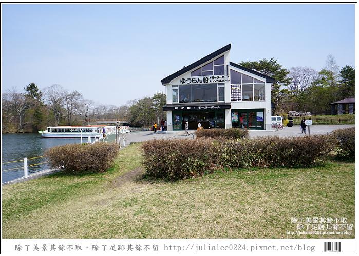 大沼國定公園 (52)