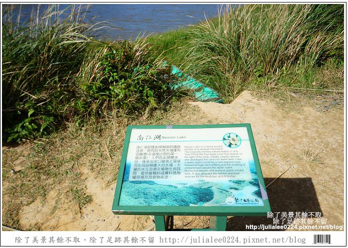 南仁湖 (58)