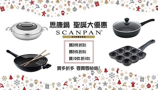 scanpan聖誕活動.jpg
