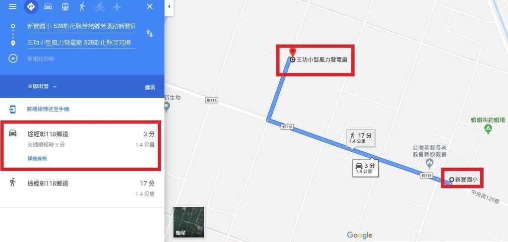 新寶國小.jpg