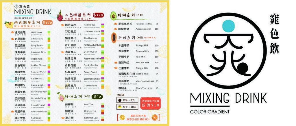 窕色飲mixing drink.jpg