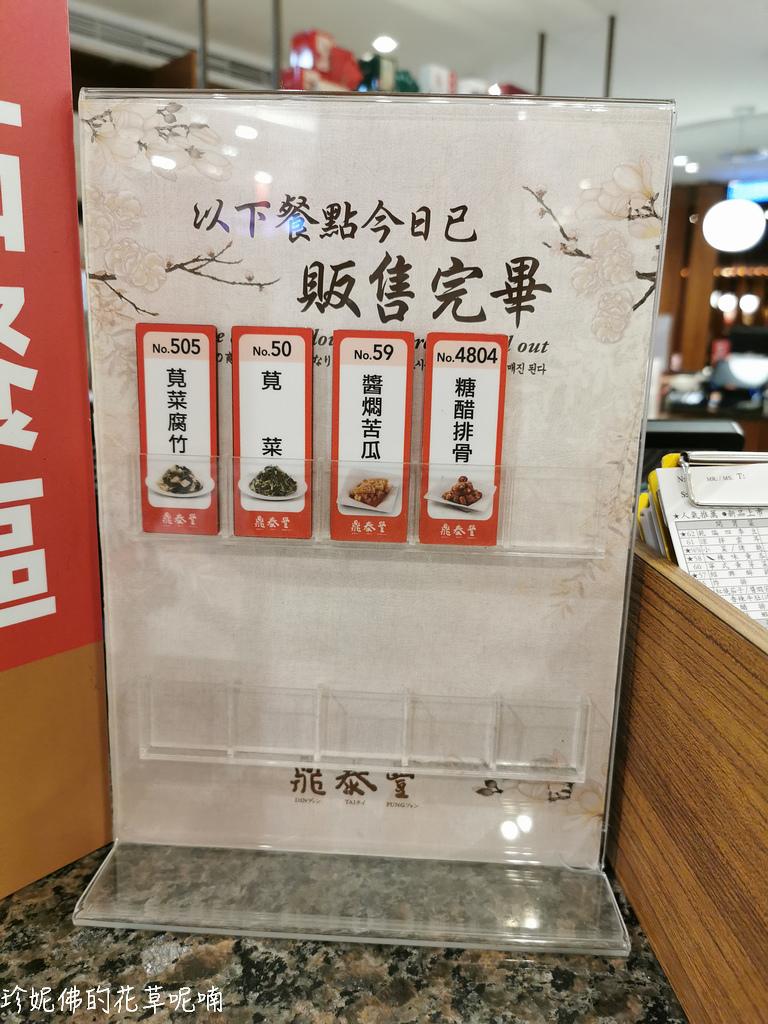 Din Tai Fung (700).jpg