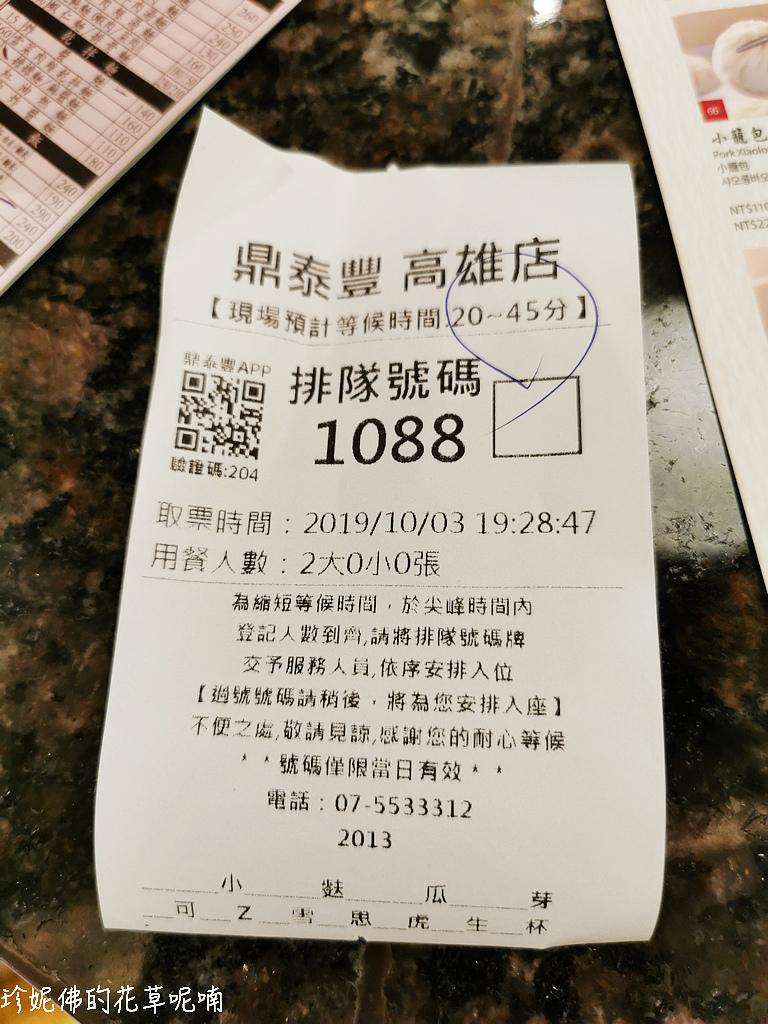 Din Tai Fung (1000).jpg