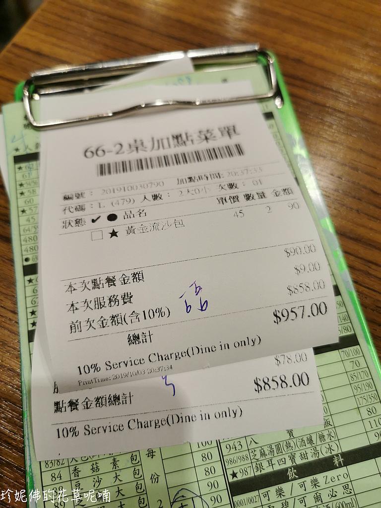 Din Tai Fung (3500).jpg