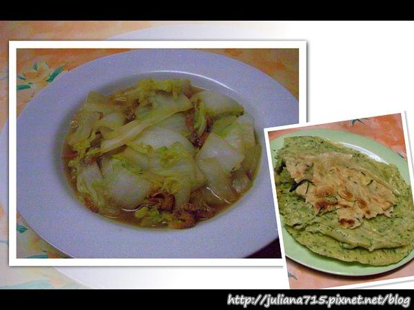 PhotoCap_08101101 晚餐 蝦米炒白菜.jpg
