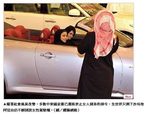 沙烏地禁女性開車