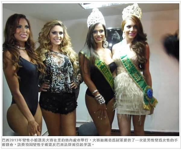 巴西變性小姐選美1