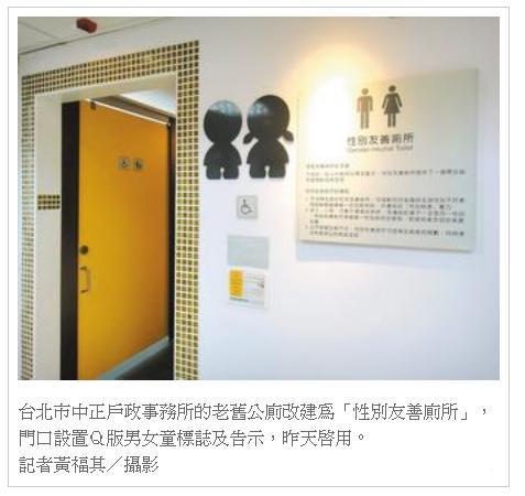 台北市性別友善廁所