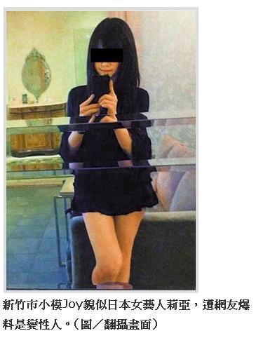 新竹變性人賣淫