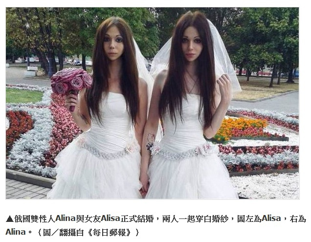 俄國雙性人結婚1