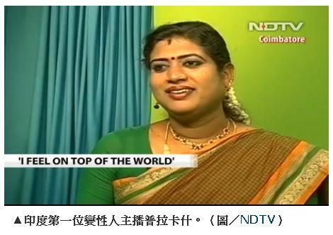 印度變性人主播