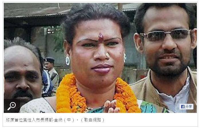 印度變性人當選市長