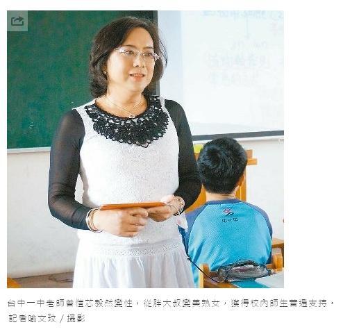 台中一中變性老師2