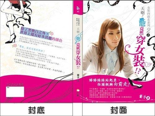 葉子新書封面