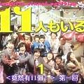 11人01