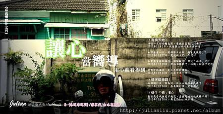 心導遊_20131212.jpg