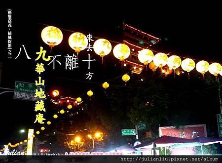 日夜十方_20130925.jpg
