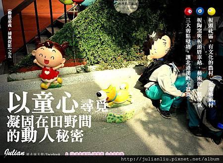凝固的童顏_20131112.jpg