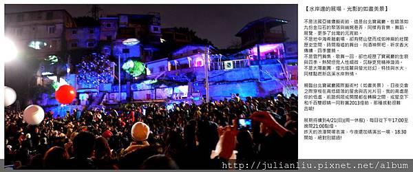 水岸邊的展場,光影的如畫美景_2013-2-24.jpg