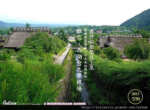 日本美的再發現_2013-8-5