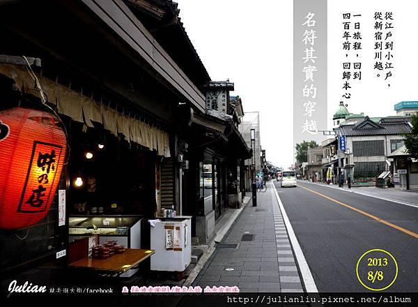 到川越玩穿越_2013-8-11