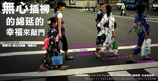 幸福的踏查_2013-9-29a