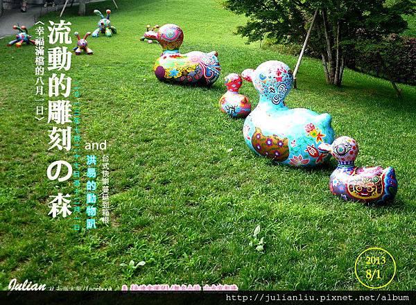 會說話的雕刻_2013-8-26
