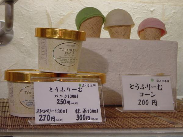 京都全豆腐料理-7.jpg