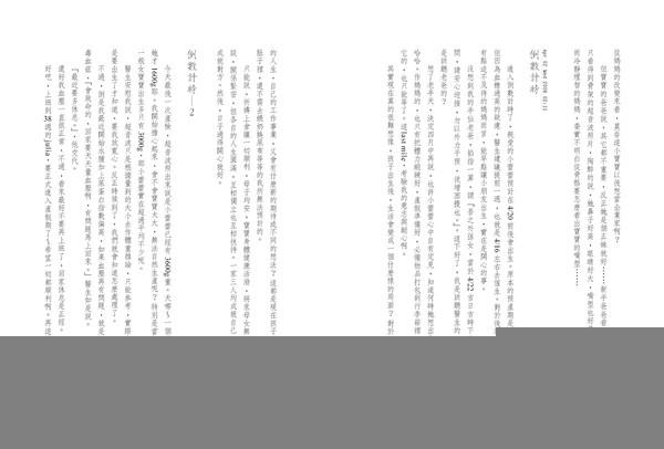 版型_頁眉+內文.jpg