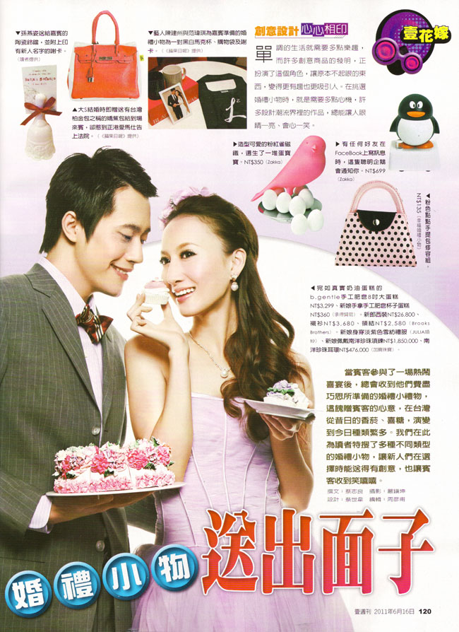 資料來源:2011.06.16 壹週刊NO.525