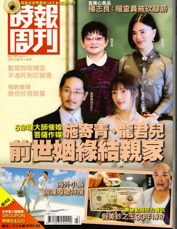 資料來源:1737期時報周刊2011/6/3-6/9