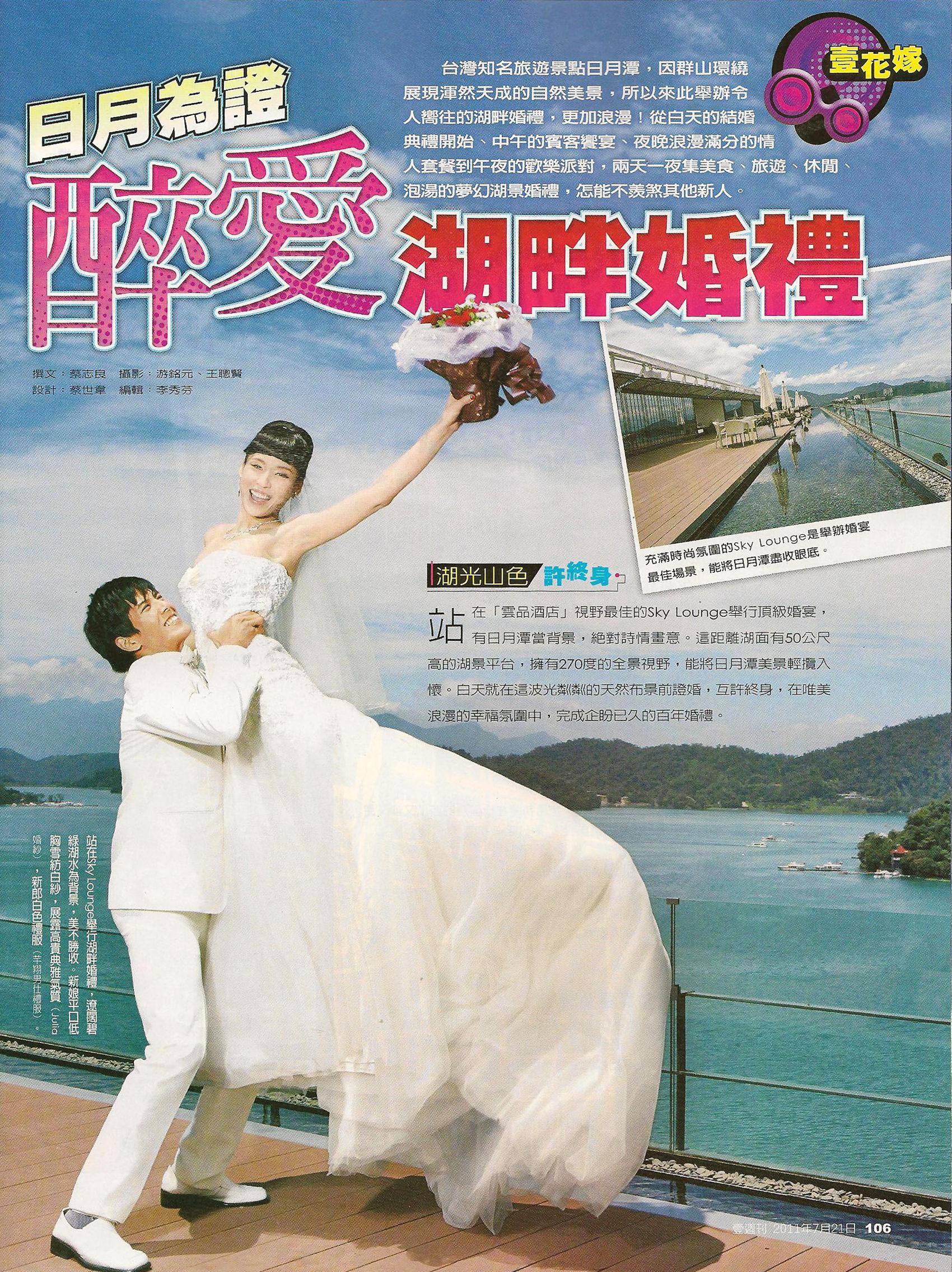 資料來源:壹週刊_醉愛-湖畔婚禮