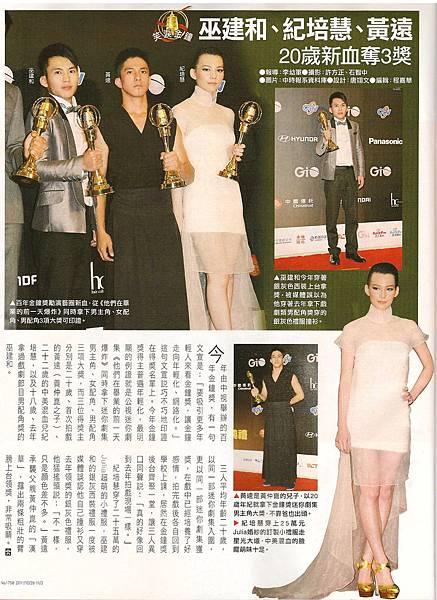 時報週刊20111028.jpg
