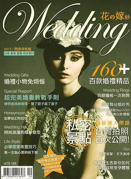 資料來源:花的嫁紗 2012年 閃亮早秋版 封面