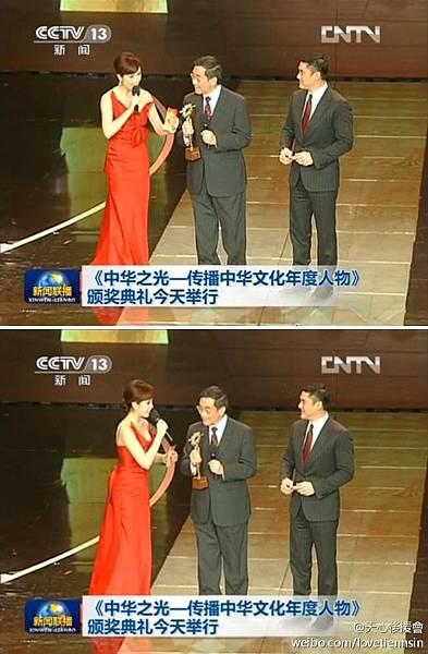 """資料來源:央視中華之光,傳播中華文化年度人物""""頒獎典禮"""