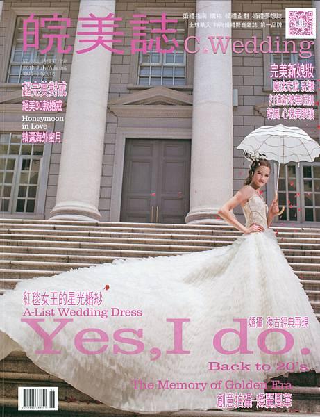 皖美誌 7.8月號封面‧Cover