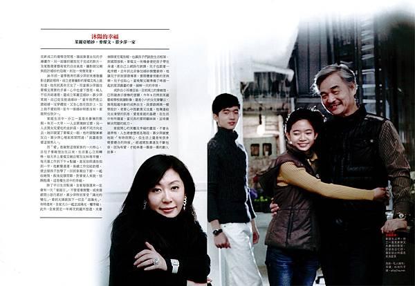 2014/2/16自由時報 周末生活版