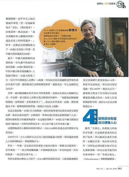 國際商情雜誌2014年3月號