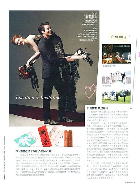 ELLE WEDDING雜誌