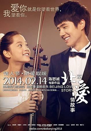 歐陽娜娜〈北京愛情故事〉電影海報