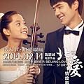 《JULIA婚紗》歐陽娜娜〈北京愛情故事〉電影海報