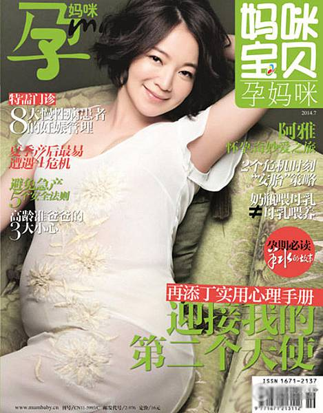《孕媽咪》雜誌