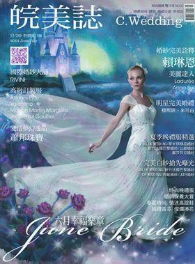 皖美誌雜誌2014 June/July