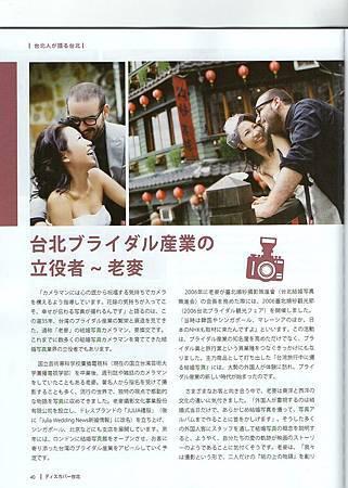 JULIA婚紗-資訊來源:台北雙月刊11/12月刊E1031103078