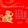 JULIA新春猴年營業時間