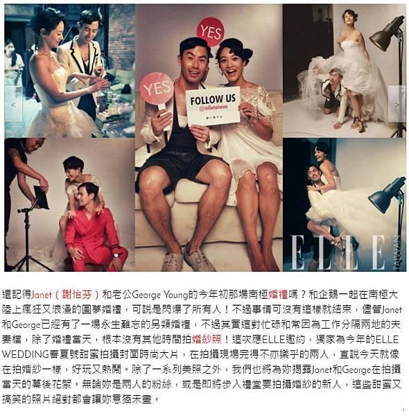 JULIA Wedding News新婚情報 Janet 謝怡芬拍攝ELLE封面花絮