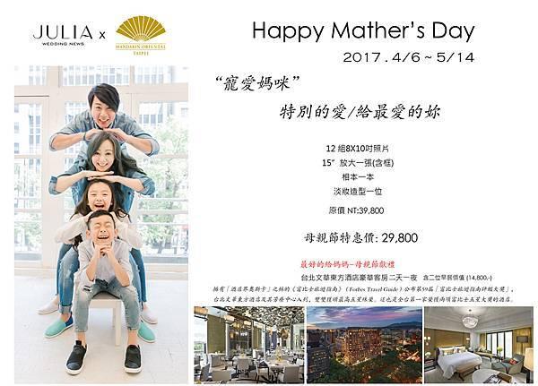 2017母親節文華專案1-2.jpg