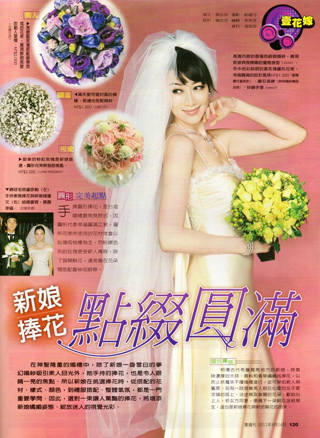 資料來源:壹週刊No.516