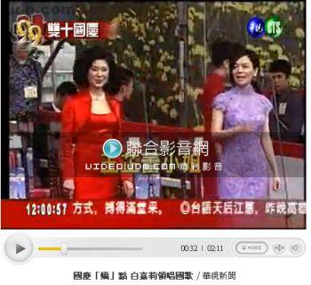 資料來源:20101010華視新聞