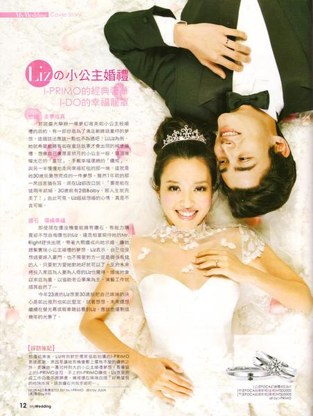 資料來源:2009.05壹週刊 My Wedding